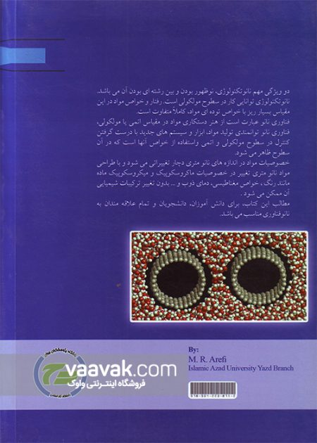 تصویر پشت جلد کتاب مفاهیم نانوتکنولوژی