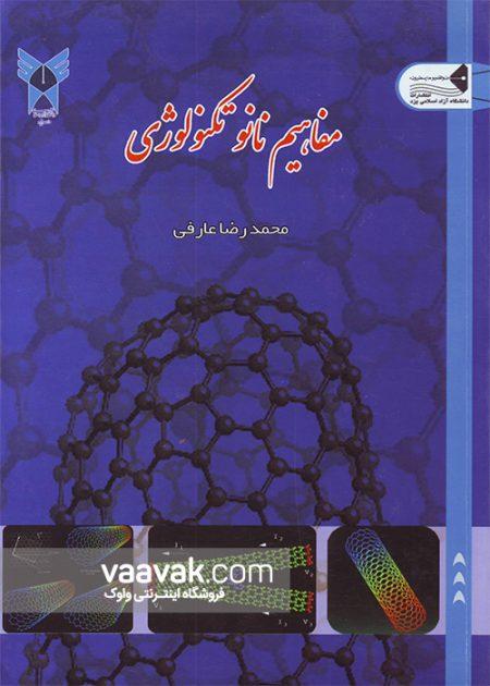 تصویر روی جلد کتاب مفاهیم نانوتکنولوژی