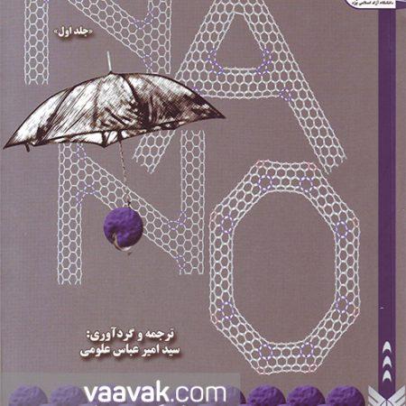 تصویر روی جلد کتاب انتقال انرژی در مقیاس نانو - جلد ۱