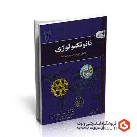 کتاب نانوتکنولوژی؛ دانش، نوآوری و فرصتها