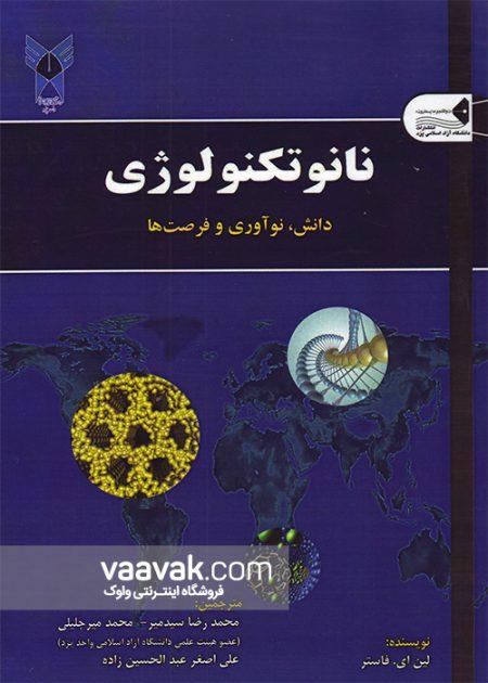 تصویر روی جلد کتاب نانوتکنولوژی؛ دانش، نوآوری و فرصتها