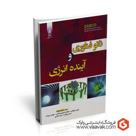 کتاب نانوفناوری و آینده انرژی