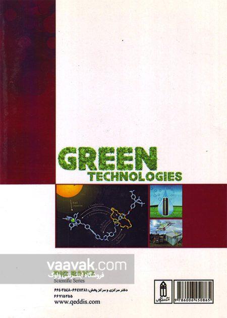 تصویر پشت جلد کتاب نانوفناوری و آینده انرژی