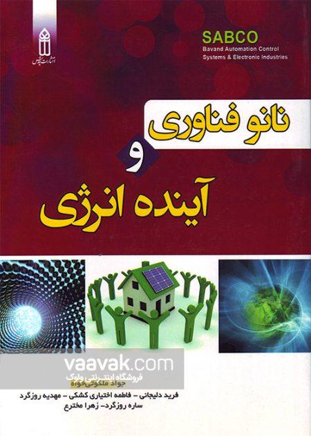 تصویر روی جلد کتاب نانوفناوری و آینده انرژی