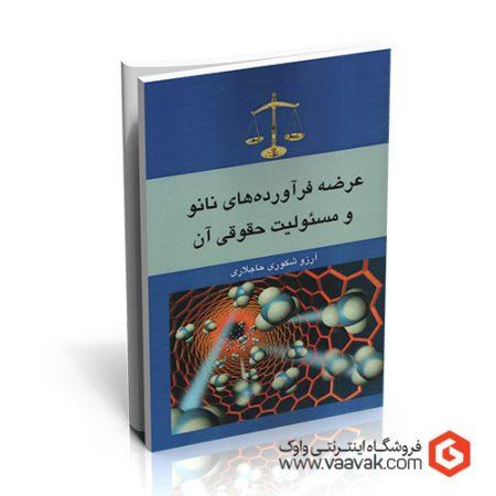 کتاب عرضه فرآوردههای نانو و مسئولیت حقوقی آن