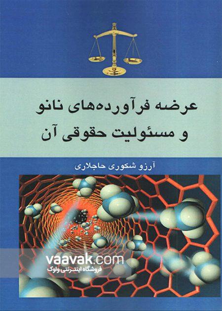 تصویر روی جلد کتاب عرضه فرآوردههای نانو و مسئولیت حقوقی آن