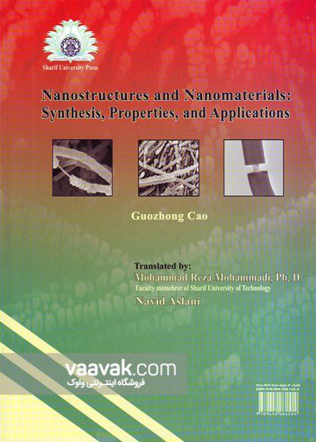 تصویر پشت جلد کتاب نانوساختارها و نانومواد: سنتز، خواص و کاربردها