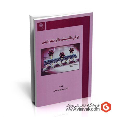 کتاب برخی نانوسیستمها از منظر شیمی