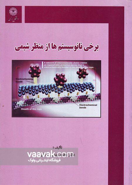 تصویر روی جلد کتاب برخی نانوسیستمها از منظر شیمی