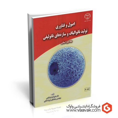 کتاب اصول و فناوری تولید نانوالیاف و سازههای نانولیفی - جلد ۱: مبانی