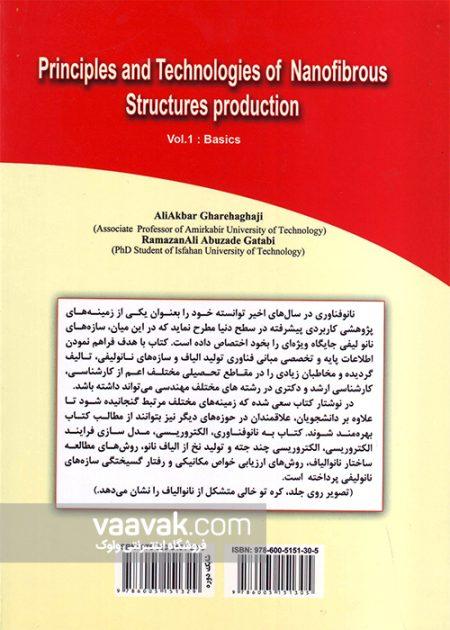 تصویر پشت جلد کتاب اصول و فناوری تولید نانوالیاف و سازههای نانولیفی - جلد ۱: مبانی
