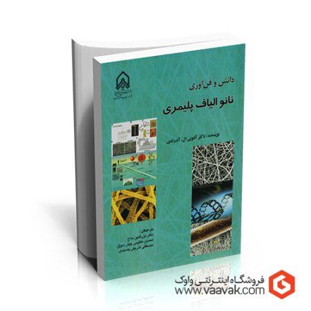 کتاب دانش و فنآوری نانوالیاف پلیمری