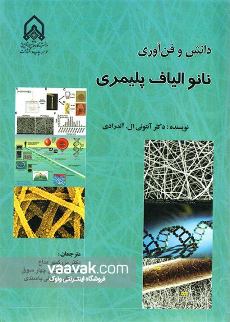 تصویر روی جلد کتاب دانش و فنآوری نانوالیاف پلیمری