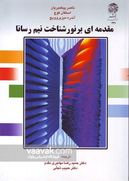 تصویر روی جلد کتاب مقدمهای بر نورشناخت نیمرسانا