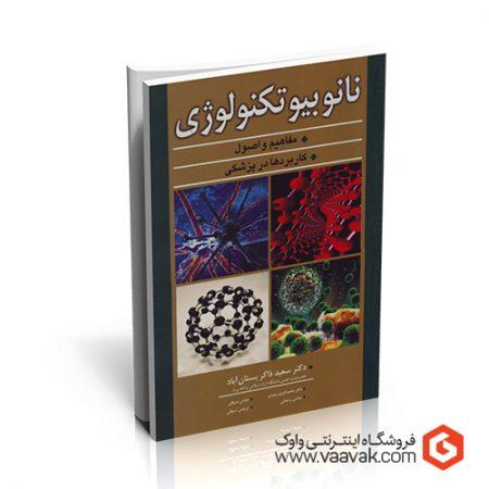 کتاب نانوبیوتکنولوژی؛ مفاهیم و اصول، کاربردها در پزشکی