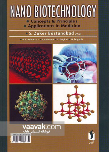 تصویر پشت جلد کتاب نانوبیوتکنولوژی؛ مفاهیم و اصول، کاربردها در پزشکی