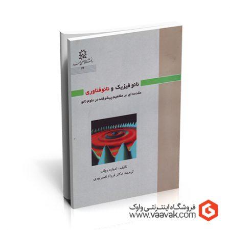 کتاب نانوفیزیک و نانوفناوری؛ مقدمهای بر مفاهیم پیشرفته در علوم نانو
