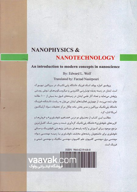 تصویر پشت جلد کتاب نانوفیزیک و نانوفناوری؛ مقدمهای بر مفاهیم پیشرفته در علوم نانو