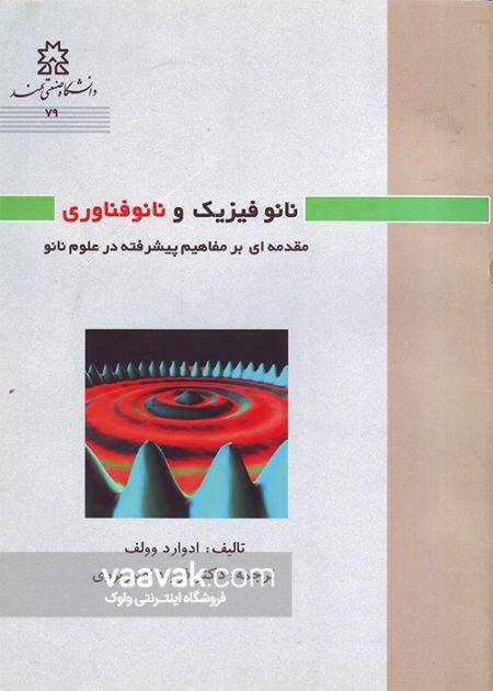 تصویر روی جلد کتاب نانوفیزیک و نانوفناوری؛ مقدمهای بر مفاهیم پیشرفته در علوم نانو
