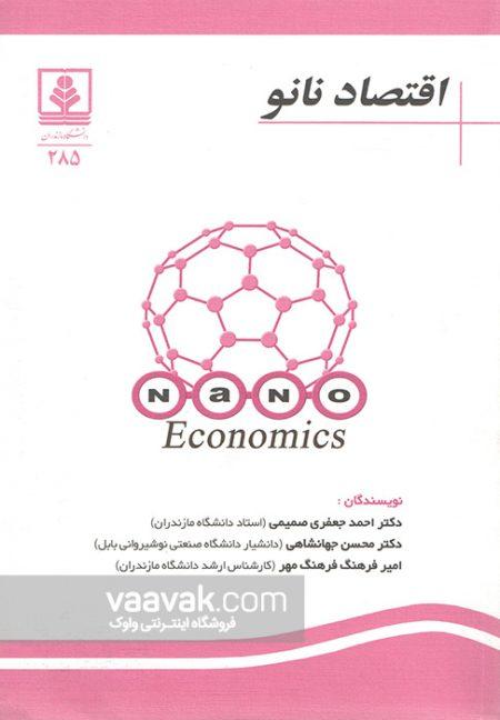 کتاب اقتصاد نانو
