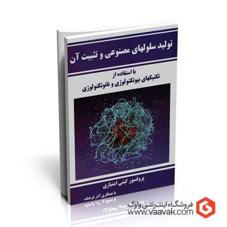 کتاب تولید سلولهای مصنوعی و تثبیت آن (با استفاده از تکنیکهای بیوتکنولوژی و نانوتکنولوژی)