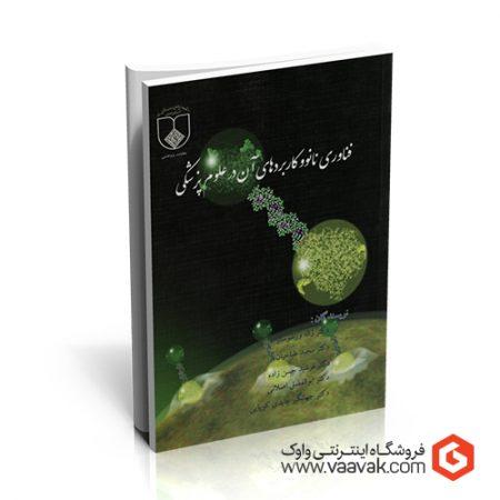 کتاب فناوری نانو و کاربردهای آن در علوم پزشکی