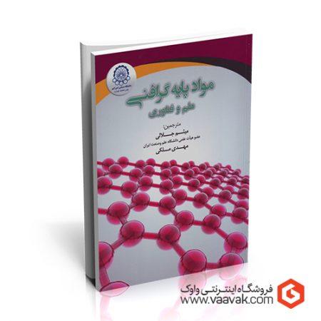 کتاب مواد پایه گرافنی؛ علم و فناوری
