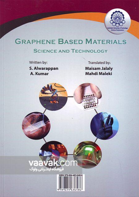 تصویر پشت جلد کتاب مواد پایه گرافنی؛ علم و فناوری
