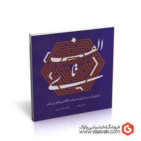 کتاب الف تا ی؛ روایتی از ورود ایران به سیاستگذاری فناوری نانو
