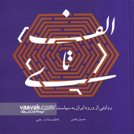 تصویر روی جلد کتاب الف تا ی؛ روایتی از ورود ایران به سیاستگذاری فناوری نانو