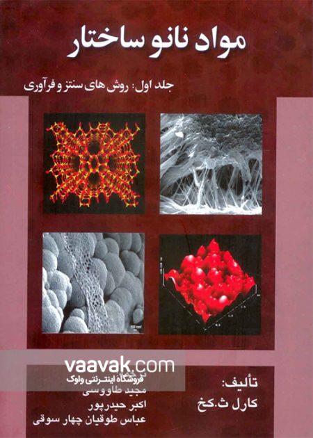 تصویر روی جلد کتاب مواد نانوساختار - جلد ۱: روشهای سنتز و فرآوری