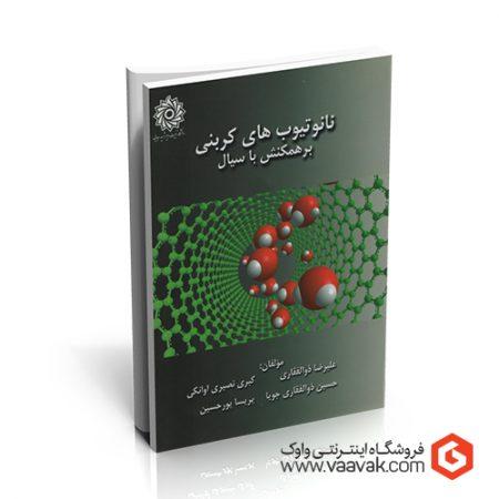 کتاب نانوتیوبهای کربنی برهمکنش با سیال