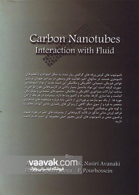 تصویر پشت جلد کتاب نانوتیوبهای کربنی برهمکنش با سیال