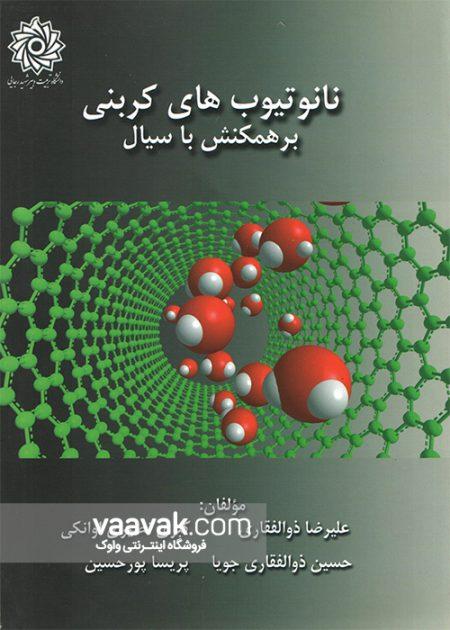 تصویر روی جلد کتاب نانوتیوبهای کربنی برهمکنش با سیال