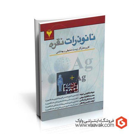 کتاب نانوذرات نقره (طرز تهیه، خصوصیات، کاربردها، آثار بهداشتی و زیست محیطی)