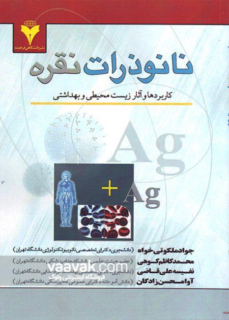 تصویر روی جلد کتاب نانوذرات نقره (طرز تهیه، خصوصیات، کاربردها، آثار بهداشتی و زیست محیطی)