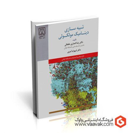 کتاب شبیهسازی دینامیک مولکولی