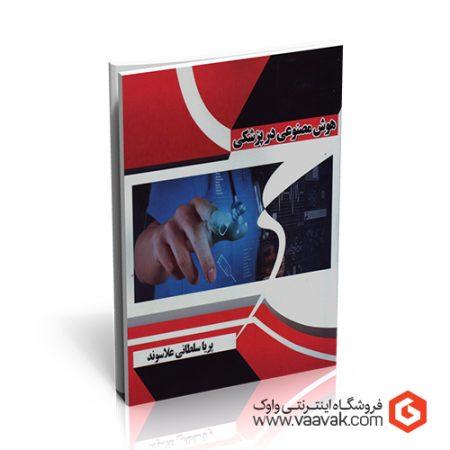 کتاب هوش مصنوعی در پزشکی