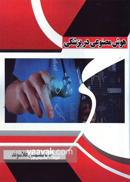 تصویر روی جلد کتاب هوش مصنوعی در پزشکی