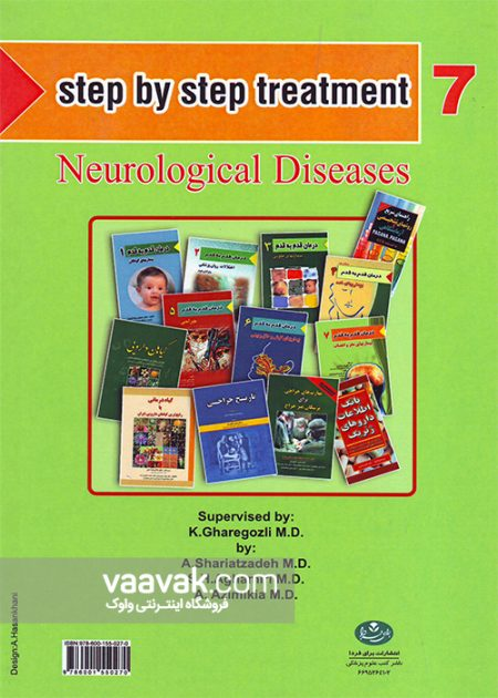 تصویر پشت جلد کتاب درمان قدم به قدم بیماریهای مغز و اعصاب