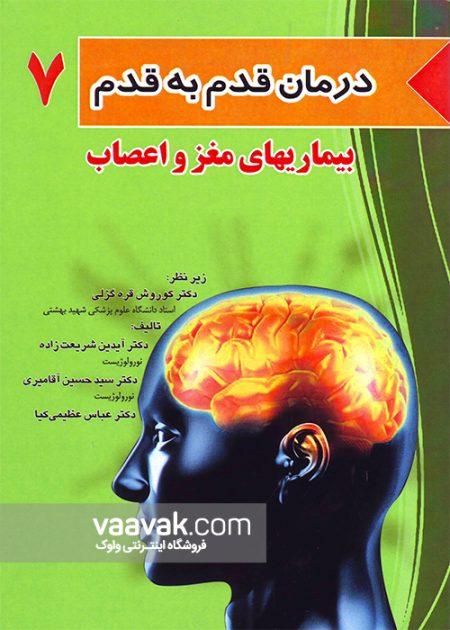 تصویر روی جلد کتاب درمان قدم به قدم بیماریهای مغز و اعصاب