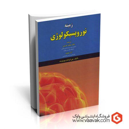 کتاب زمینه نوروپسیکولوژی