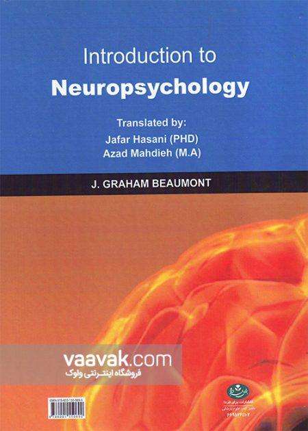 تصویر پشت جلد کتاب زمینه نوروپسیکولوژی