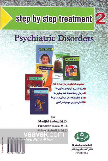 کتاب درمان قدم به قدم اختلالات روانپزشکی