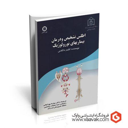 کتاب اطلس تشخیص و درمان بیماریهای نورولوژیک