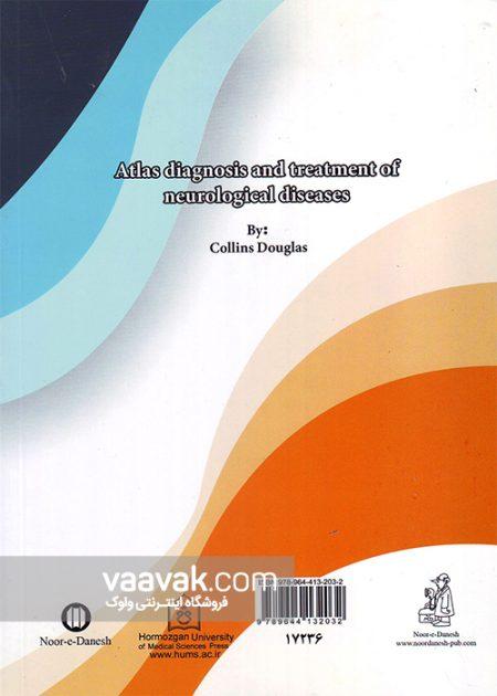 تصویر پشت جلد کتاب اطلس تشخیص و درمان بیماریهای نورولوژیک