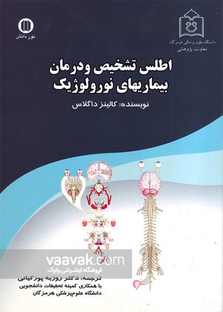 تصویر روی جلد کتاب اطلس تشخیص و درمان بیماریهای نورولوژیک