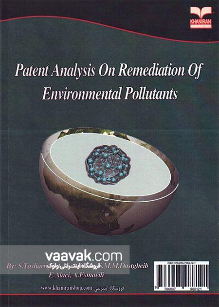 تصویر پشت جلد کتاب تحلیل پتنت کاربرد نانومواد در پاکسازی محیط زیست