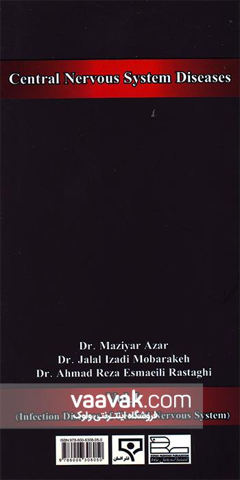 تصویر پشت جلد تصویر روی جلد کتاب بیماریهای سیستم اعصاب مرکزی؛ کتاب اول - بیماریهای عفونی سیستم عصبی