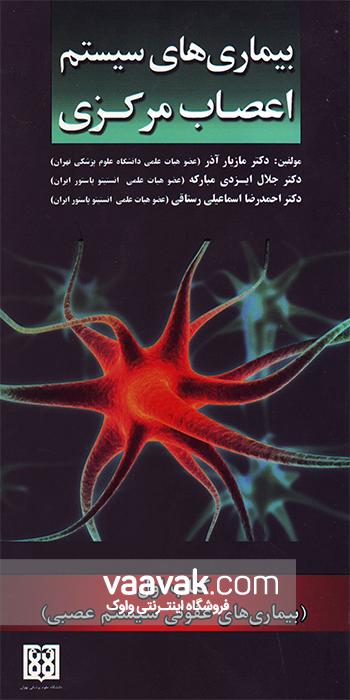 تصویر روی جلد کتاب بیماریهای سیستم اعصاب مرکزی؛ کتاب اول - بیماریهای عفونی سیستم عصبی